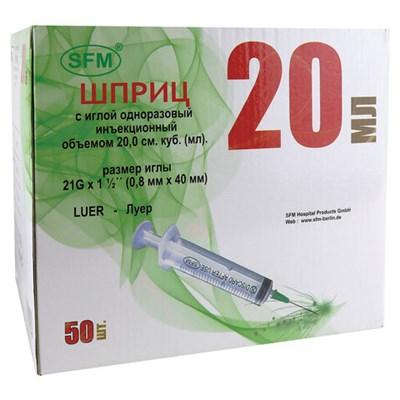 Шприц 3-х компонентный SFM, 20 мл, КОМПЛЕКТ 50 шт., в коробке, игла 0,8х40 мм - 21G, 534204 - фото 427554