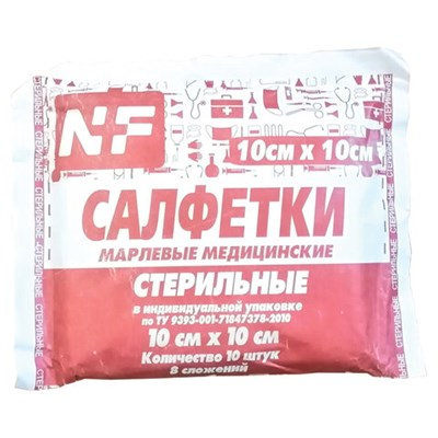 Салфетка марлевая стерильная NF КОМПЛЕКТ 10 шт., 8 слоев, 10х10 см, плотность 32 (±2) г/м2 - фото 427687