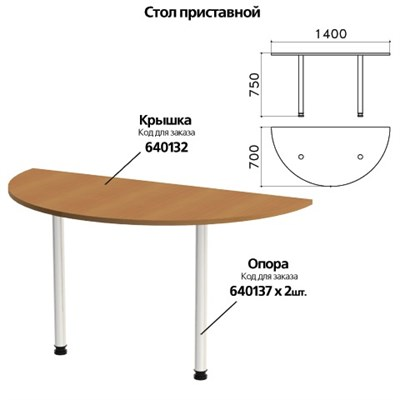 """Стол приставной полукруг """"Монолит"""", 1400х700х750 мм, БЕЗ ОПОР (640137), цвет орех гварнери, ПМ35.3 - фото 427839"""