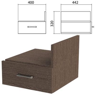 "Тумба навесная для стола письменного ""Канц"" 400х442х320 мм, ящик, цвет венге, ТК32.16 - фото 428144"