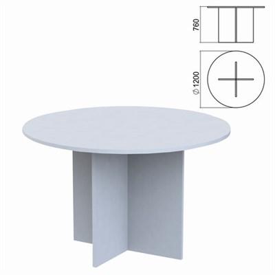 """Стол для переговоров круг """"Арго"""", 1200х1200х760 мм, серый - фото 428368"""