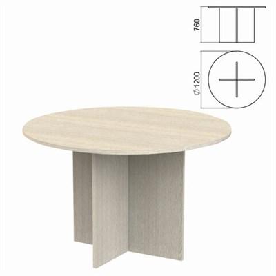 """Стол для переговоров круг """"Арго"""", 1200х1200х760 мм, ясень шимо - фото 428369"""