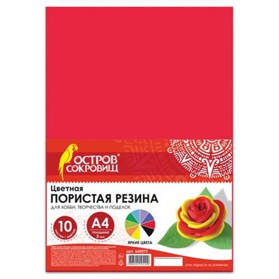 Цветная пористая резина (фоамиран), А4, 2 мм, ОСТРОВ СОКРОВИЩ, 10 листов, 10 цветов, радужная, 660073 - фото 428517
