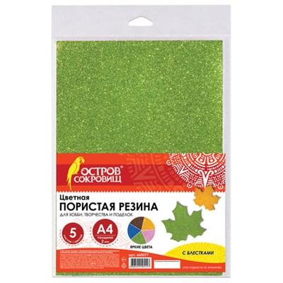 Цветная пористая резина (фоамиран) А4, толщина 2 мм, ОСТРОВ СОКРОВИЩ, 5 листов, 5 цветов, яркий блеск, 660077 - фото 428546