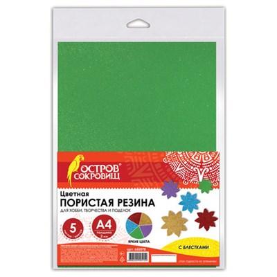 Цветная пористая резина (фоамиран) А4, толщина 2 мм, ОСТРОВ СОКРОВИЩ, 5 листов, 5 цветов, радужный блеск, 660078 - фото 428553