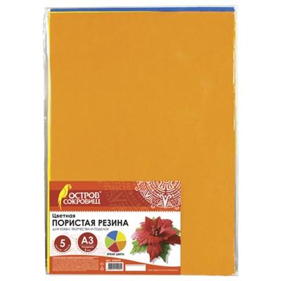 Цветная пористая резина (фоамиран), А3, толщина 2 мм, ОСТРОВ СОКРОВИЩ, 5 листов, 5 цветов, радужная, 660618 - фото 428962