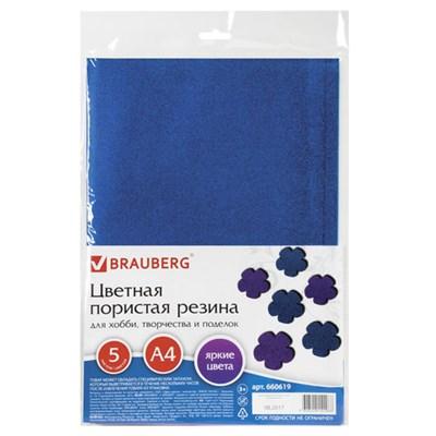Цветная пористая резина (фоамиран) для творчества А4, толщина 2 мм, BRAUBERG, 5 листов, 5 цветов, металлик, 660619 - фото 428969