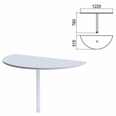 """Стол приставной полукруг """"Арго"""", 1220х515 мм, БЕЗ ОПОРЫ, серый - фото 462125"""