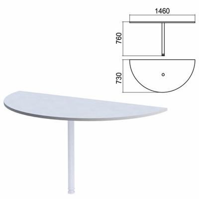 """Стол приставной полукруг """"Арго"""", 1460х730 мм, БЕЗ ОПОРЫ, серый - фото 462130"""