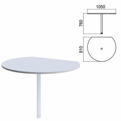 """Стол приставной полукруг """"Арго"""", 1050х910 мм, БЕЗ ОПОРЫ, серый - фото 462145"""